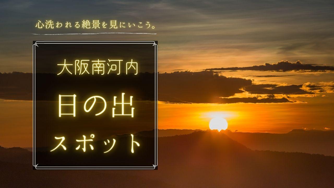 初日の出,日の出,大阪