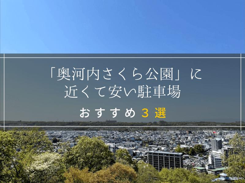長野公園,奥河内さくら公園,長野公園駐車場