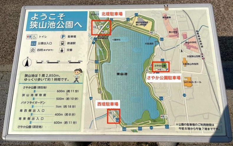 狭山池駐車場,狭山池公園,sayamaikeparking,駐車場