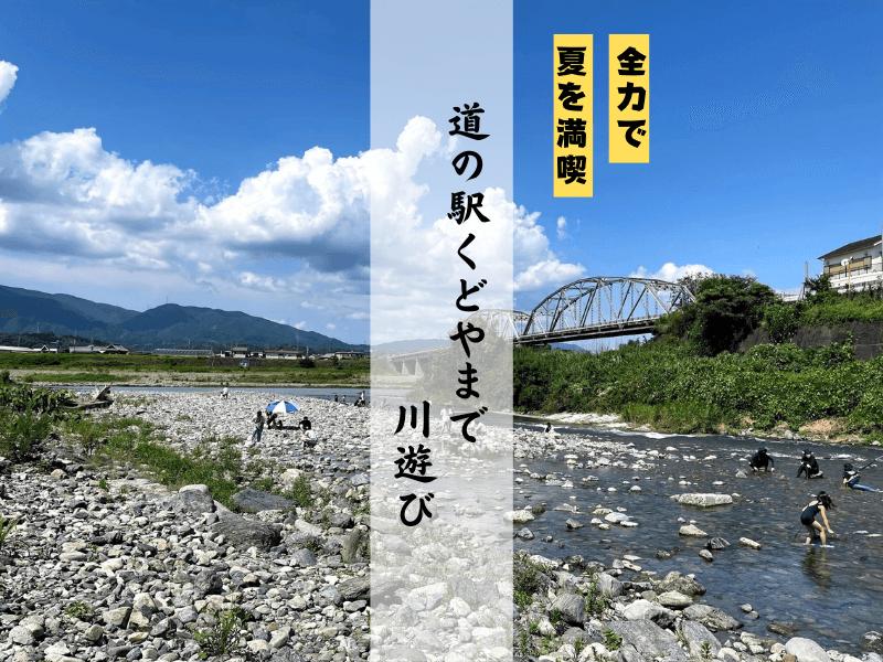 道の駅柿の郷くどやま,九度山町,九度山川遊び