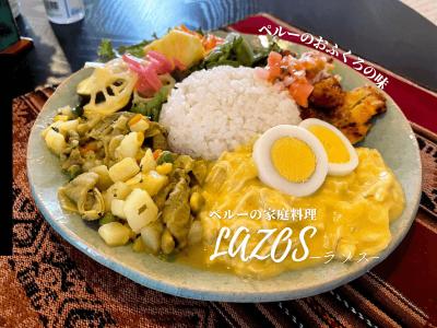 lazos,ラソス,ペルー料理