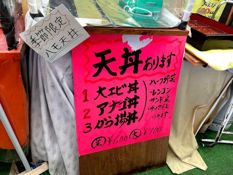 葉菜の森,はなのもり和泉,天ぷらみよちゃん