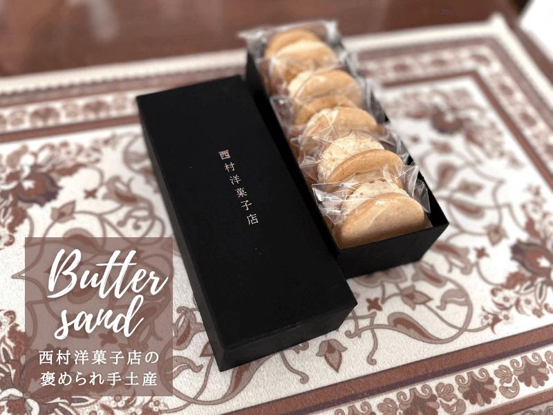 西村洋菓子店,バターサンド